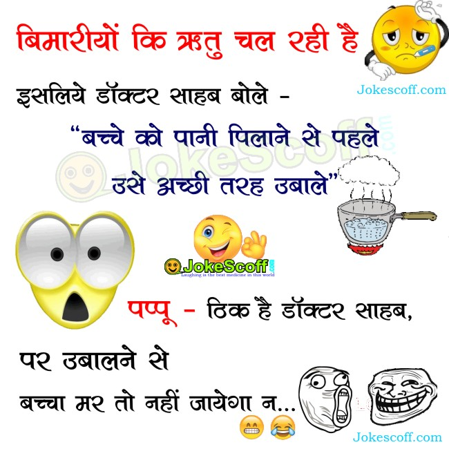 Pappu Hindi funny jokes