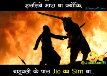 reliance jio sim funny hindi jokes
