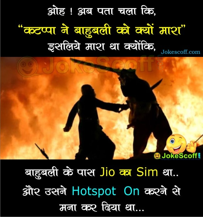 reliance jio sim funny hindi jokes