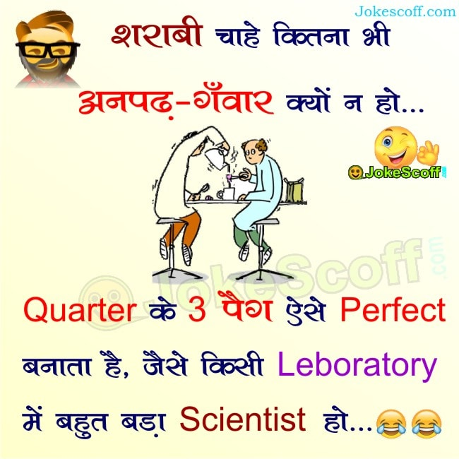 Sharabi Funny Hindi Jokes