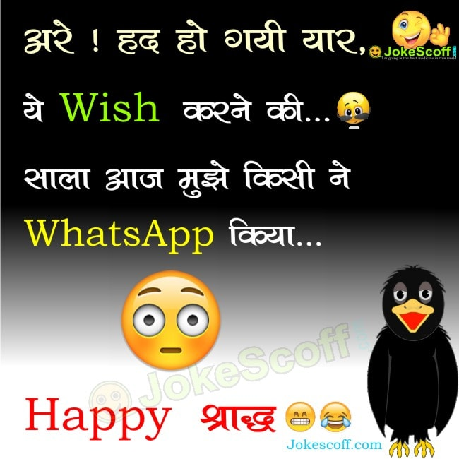 shraddh funny sms hindi jokes