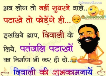 baba ramdev diwali funny jokes sms in hindi