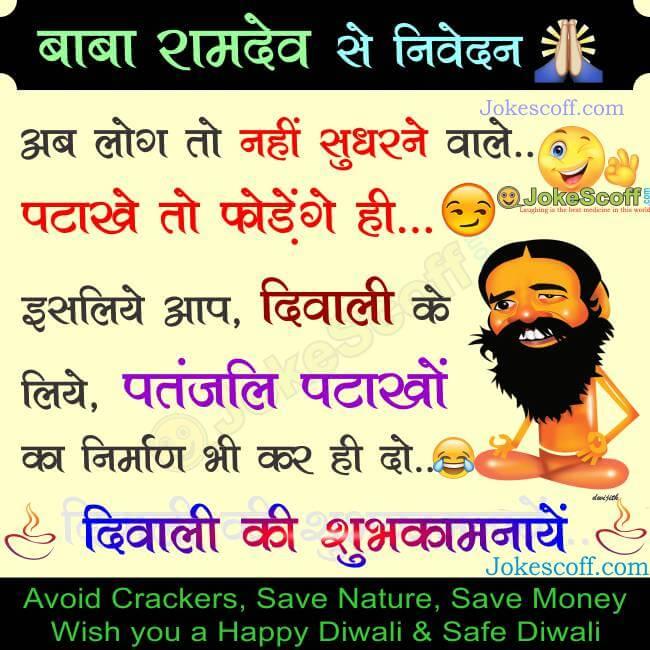 baba ramdev diwali funny jokes sms in hindi