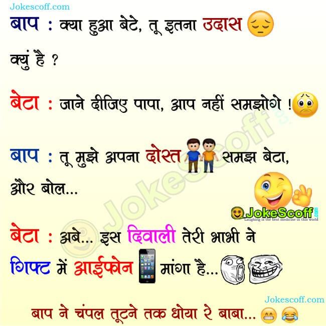 funny Diwali jokes in Hindi