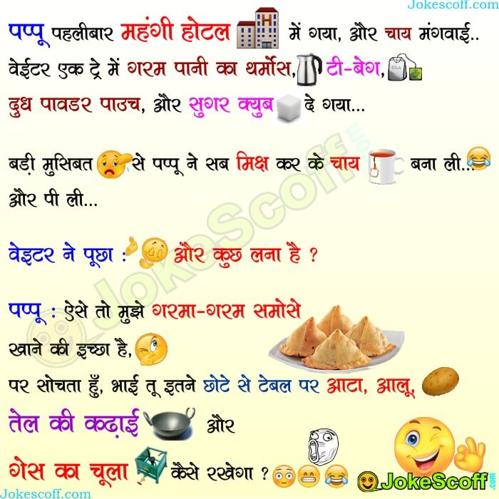 Pappu Hotel mein, Funny Hindi Jokes