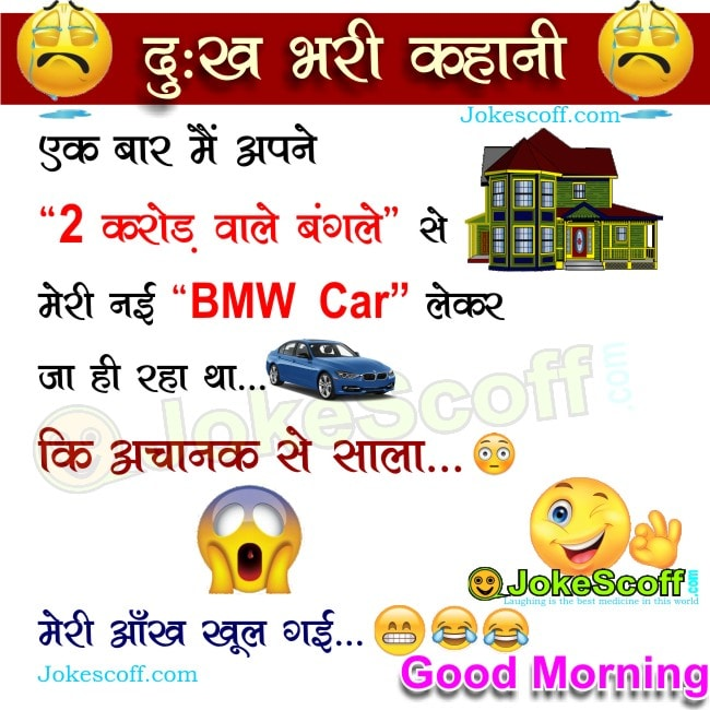 good morning jokes funny sms