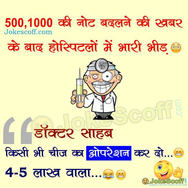 corruption black money jokes