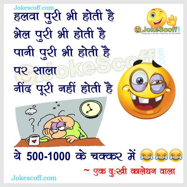 500 1000 rs note currency funny jokes