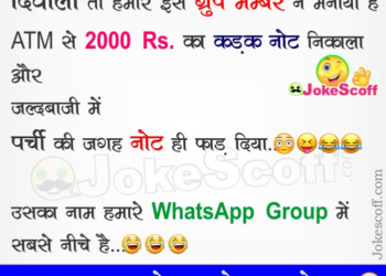 Diwali WhatsApp Jokes in Hindi