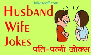 husband wife jokes