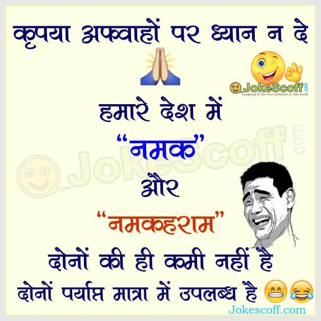 New Namak ki Afwah funny jokes - Salt Rumor jokes