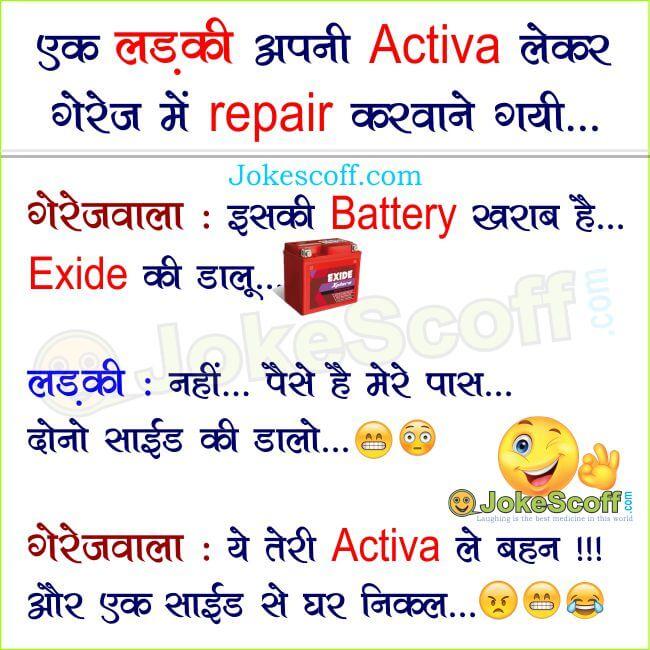 exide bettary funny jokes in hindi