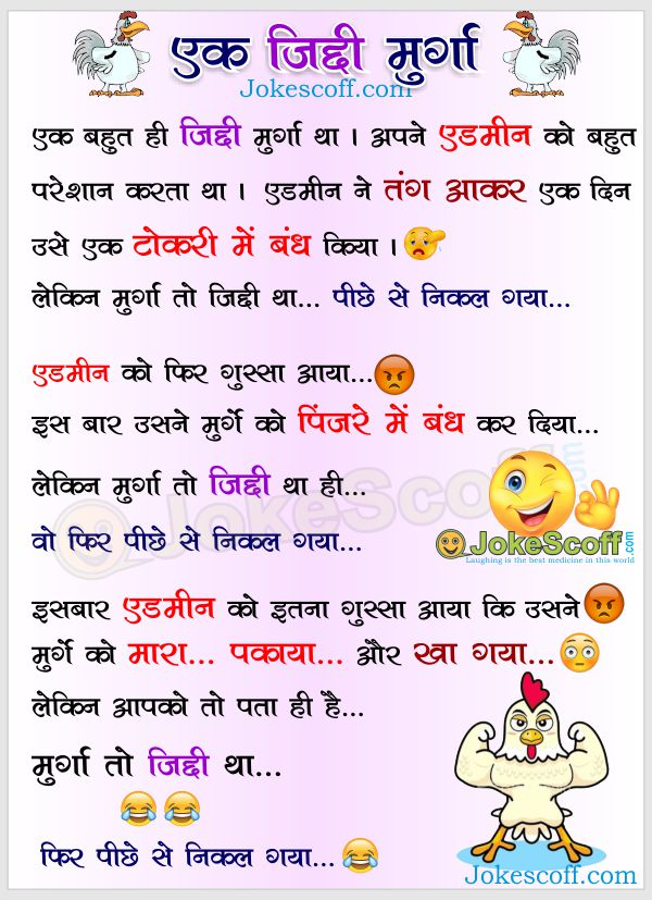 funny whatsapp admin jokes
