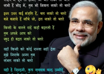narendra modi poem kavita quotes safar mein dhoop