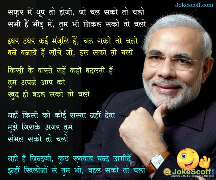narendra modi poem kavita quotes safar mein dhoop