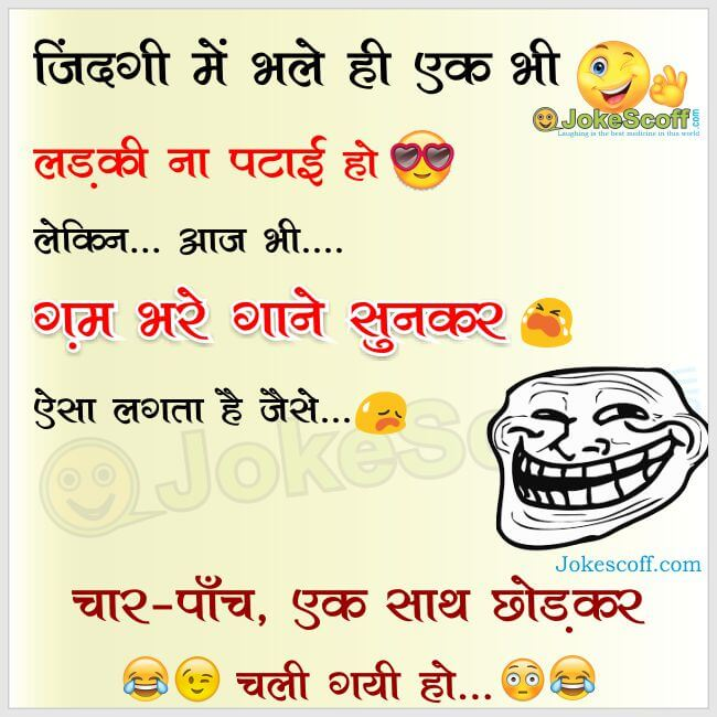 new hindi funny jokes