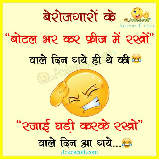 winter season funny jokes in hindi - thandi jokes