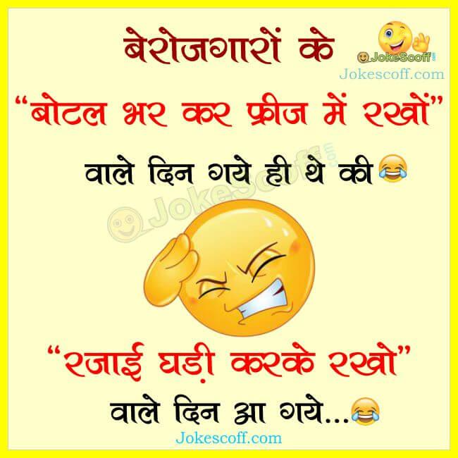 winter season funny jokes in hindi - thandi jokes