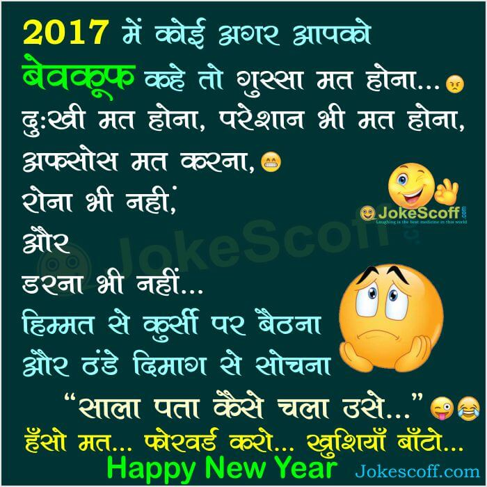 2017 funniest new year hindi jokes