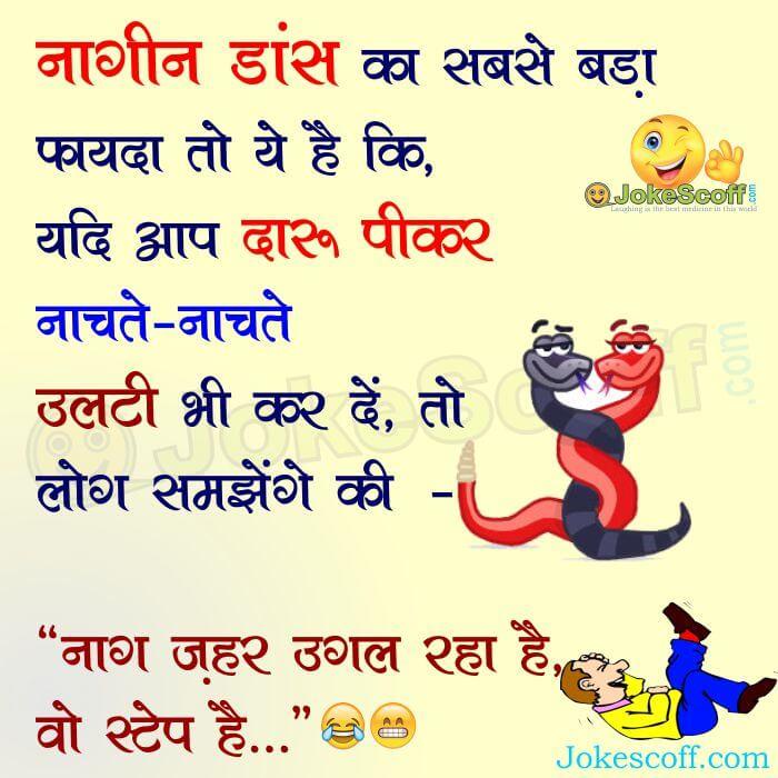 India marriage funny jokes on nagin dance in Hindi