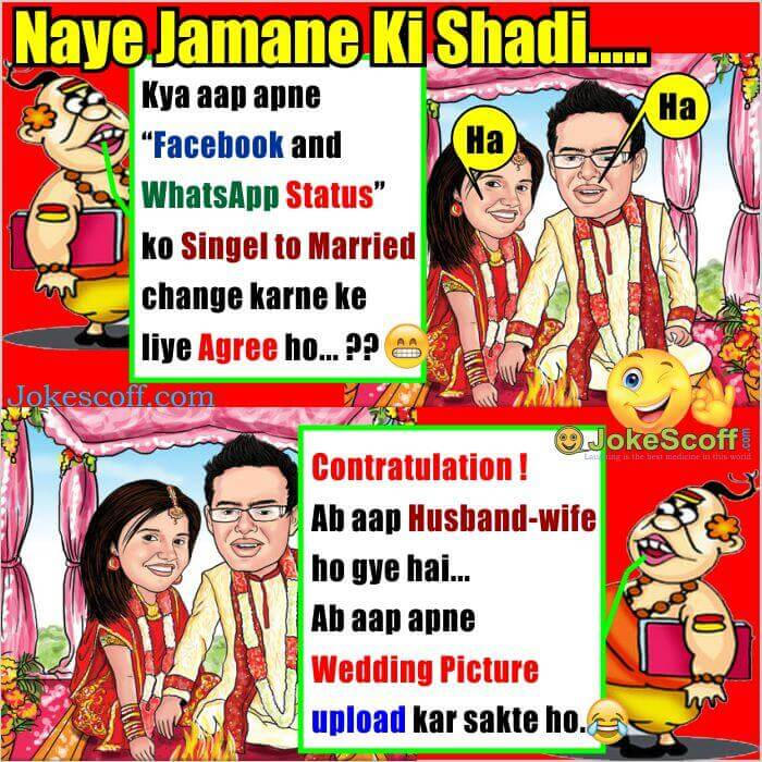 Naye Jamane ki shadi whatsapp and facebook