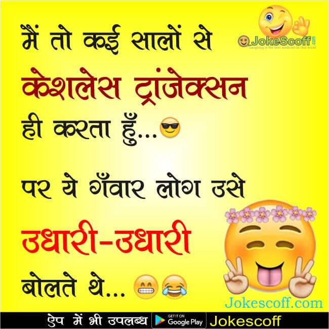 cashless transaction Hindi Funny JOKES