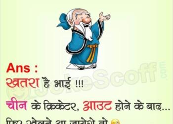 china ko cricket kyu nahi khilate funny hindi jokes