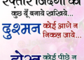 dost dushaman quote in hindi