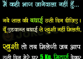 funniest sms for new year 31st december or 1 january