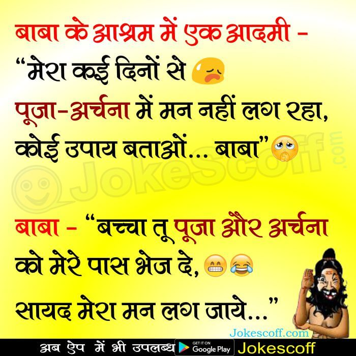 funny baba jokes in hindi