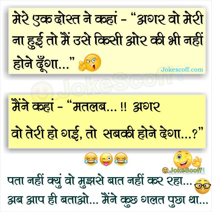 funny girlfriend boyfriend Hindi Jokes