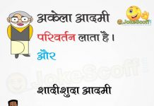 funny modi jokes - married and unmarried man