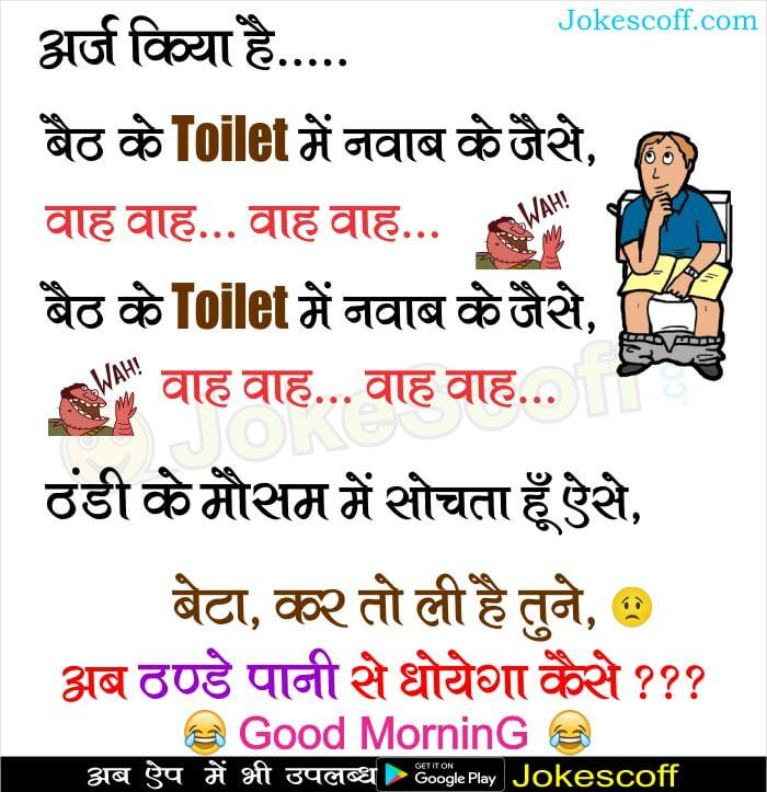 funny winter jokes in Toilet