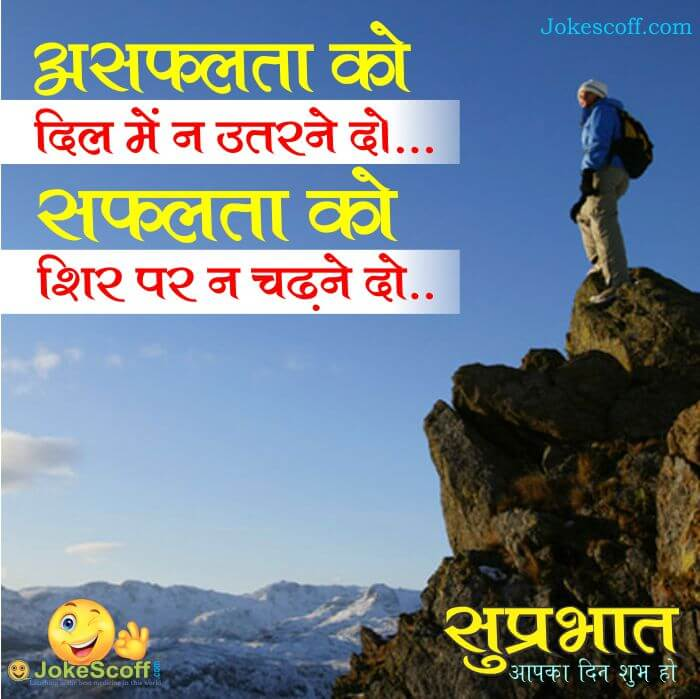 सफलत असफलत Great Line For Good Morning Jokescoff