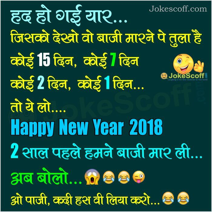 happy new year in advance funniest hindi jokes