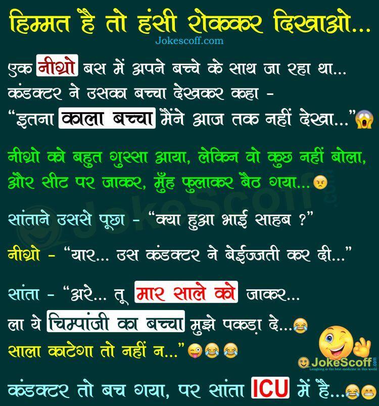 santa hindi jokes, nigro jokes in hindi