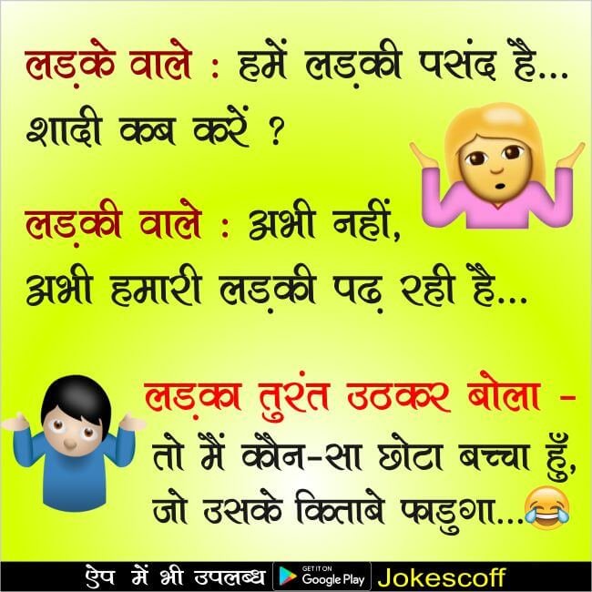 ladki padh rahi hai shadi marriage season funny jokes