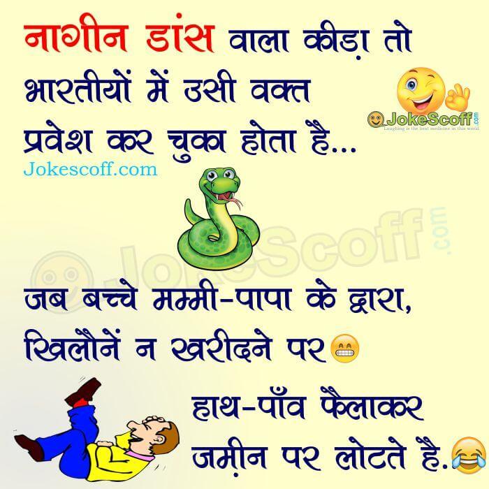 naagin dance Indian marriage Jokes