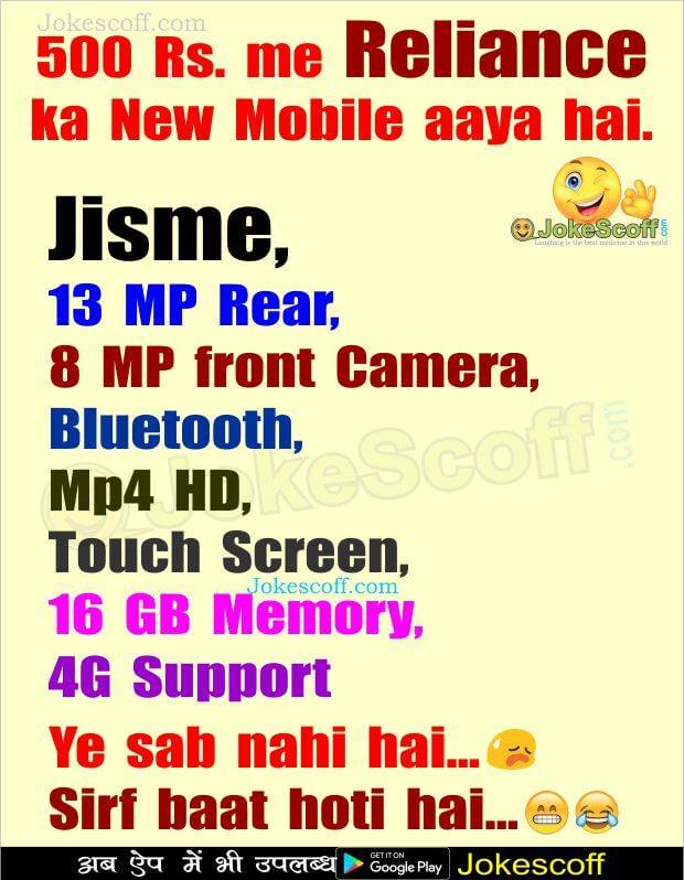 reliance latest new mobile jokes in hindi
