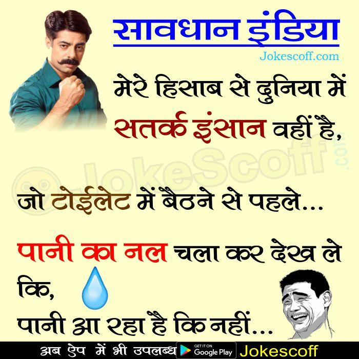 savdhaan india funny jokes - toilet jokes in hindi