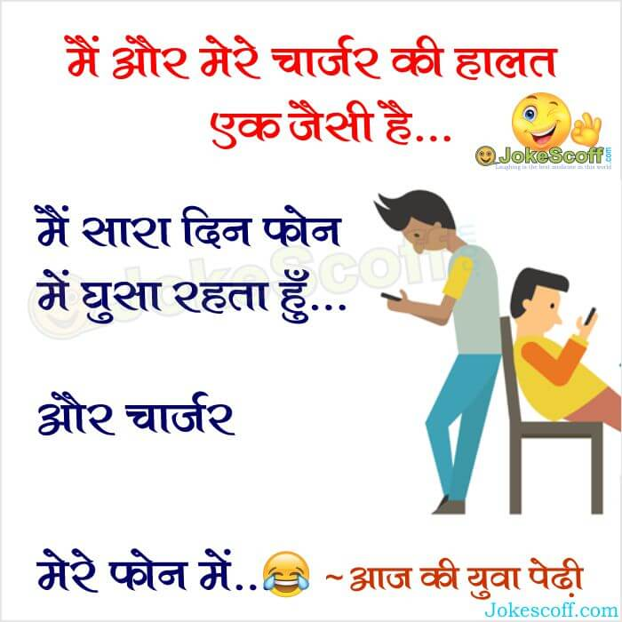 smart phone mobile addiction jokes with quotes sms in hindi