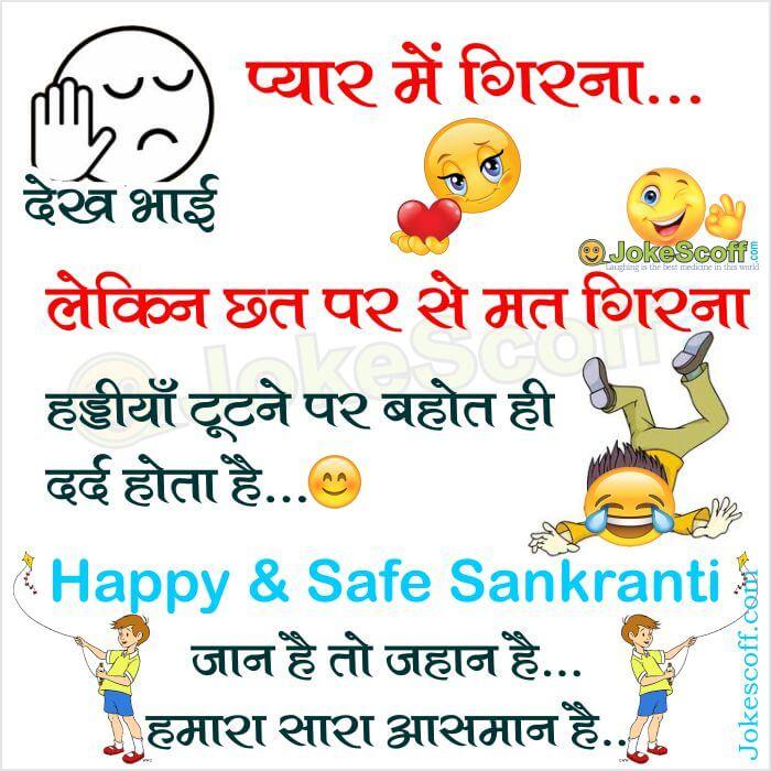 Funniest Image Jokes for Uttarayan Makar Sankranti Kite Festival
