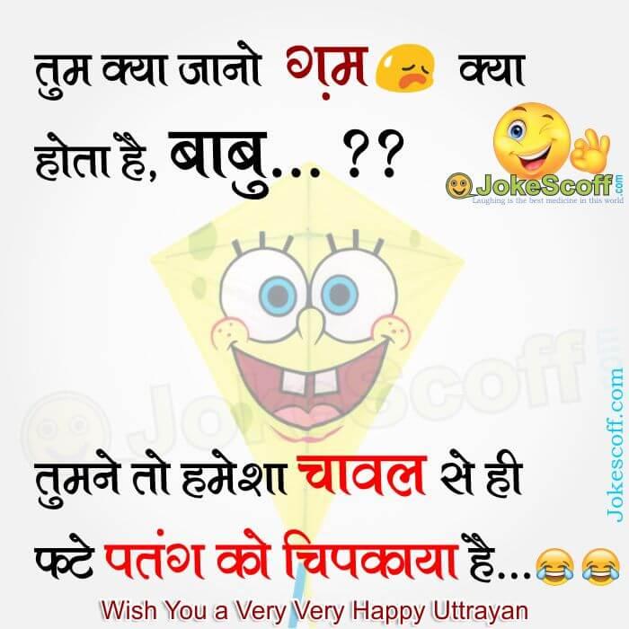 Funniest jokes on Uttarayan Makar Sankranti Kite Festival