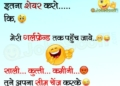 Funny Jokes in hindi on -is message ko itna share karo