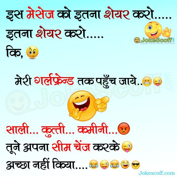 Funny Jokes in hindi on -is message ko itna share karo