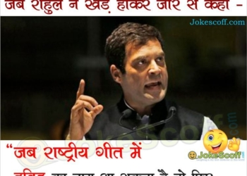 Funny Jokes on Rahul Gandhi at sansad bhawan and rastriya geet