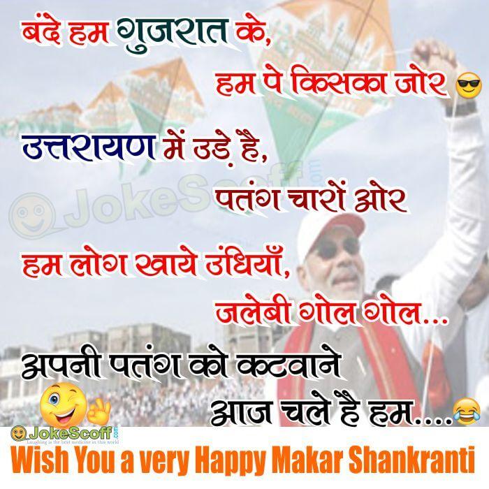 Funny modi kite festival jokes uttrayan and makar sankranti jokes in hindi