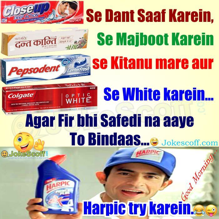 Good Morning Funniest SMS - Harpic Try karein