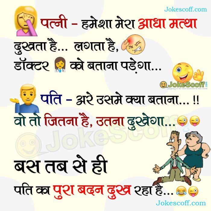 Image of: Pictures Husband Wife Funniest Hindi Jokes Jokescoff आध मतथ दखत ह Husband Wife Funniest Hindi
