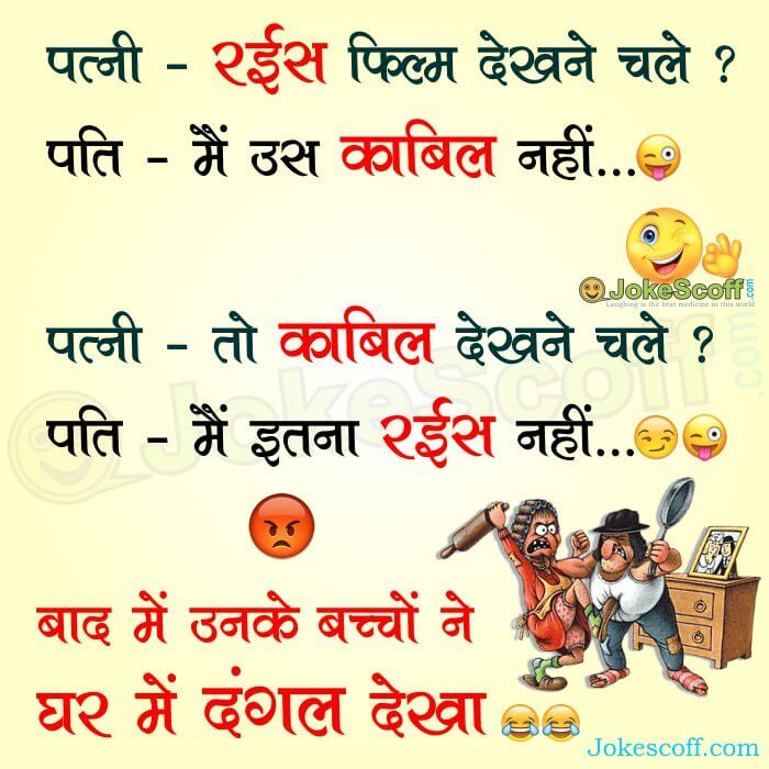 Image of: Wallpaper Funny Sms In Hindi Husband Wife Smschachacom Husband Wife Jokes top Funniest Husband Wife Jokes Jokescoff